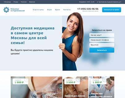Сайт частной клиники