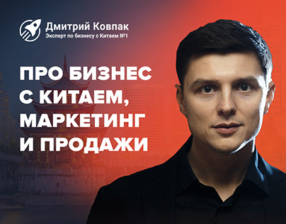 Site for Dmitry Kovpak