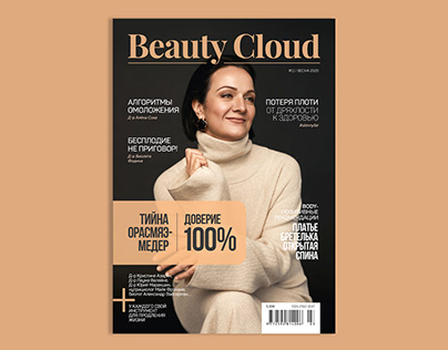 Beauty Cloud magazine #11