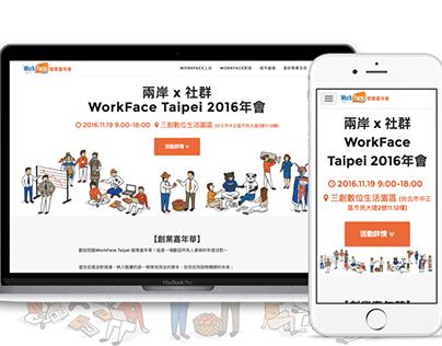 兩岸 x 社群 Workface Taipei 2016年會網頁設計
