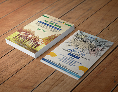 Flyers for Or Yehuda municipality