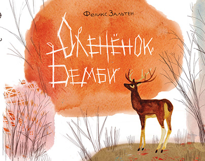 """illustrations for the book """"Bambi"""""""