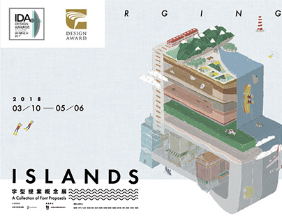 島:字型提案概念展 ISLANDS: A Collection of font proposals