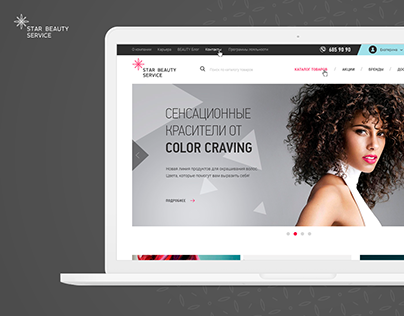 Website for a Starbeauty