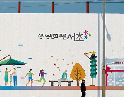 Four seasons : Seocho-gu design project