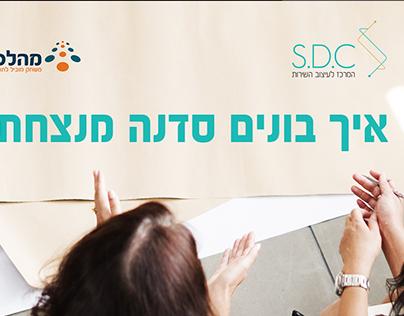 Landing page SDC
