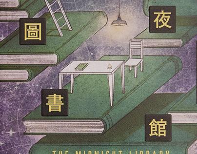 The Midnight Library 午夜圖書館