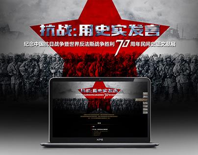 抗战70周年专题 War of Resistance Against Japan