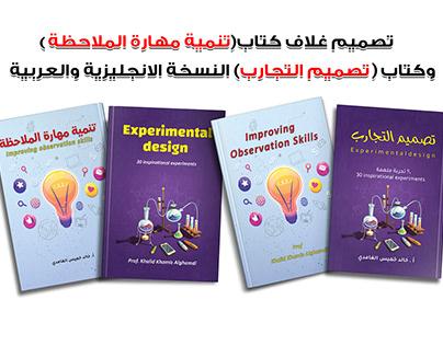 Experimental Design & improve observation skils books