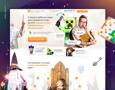 Landing page Сhildren's party — Детский праздник