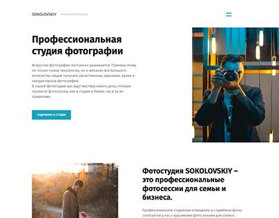 Проект фото студии Sokolovskiy