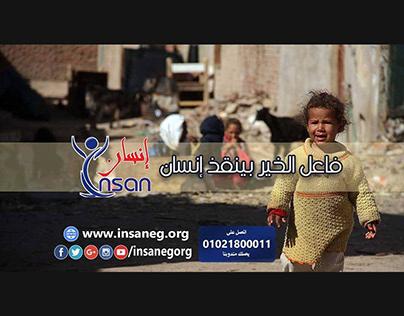 Insan Charity Organization