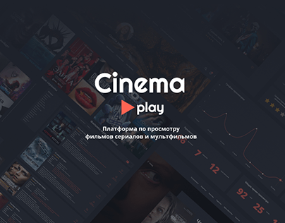 Cinema play - онлайн платформа
