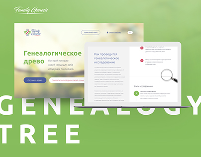 Website, interactive genealogy tree, personal cabinet