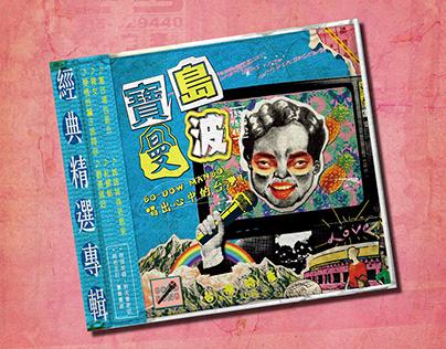 2019 視傳系化妝晚會 - 寶島曼波 Bo - Dow Manbo