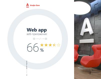 Alfa Bank (Web app)