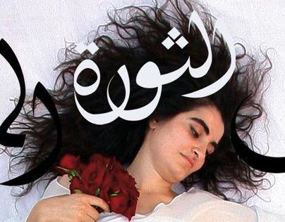 True stories of Love,Life,Death & sometimes Revolution