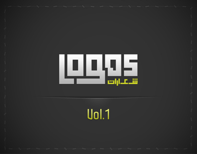Logos | Vol.1