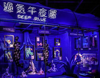 海廢創作展覽企劃設計:過氣午夜層
