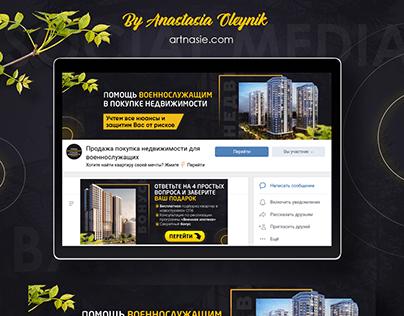 Оформление группы Вконтакте Продажа недвижимость