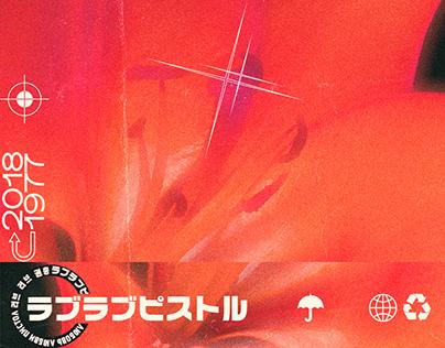 General Digestion - Poster design