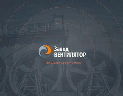 Завод Вентилятор
