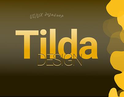 Сайт-портфолио. Дизайнер сайтов на Тильде.