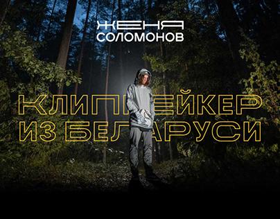 Zhenya Solomonov | Filmmaker website