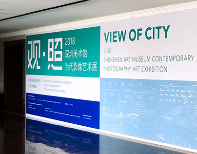 观照——2018深圳美术馆当代艺术展 VIEW OF CITY—2018 SHENZHEN ART MUSEU