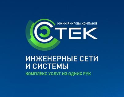 «Stek» — Engineering Company