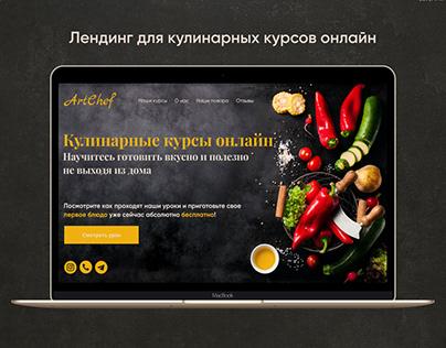 Кулинарные курсы лендинг