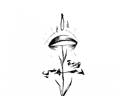 وردة دموعي