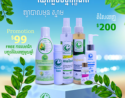 Beauty product poster