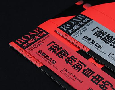 ROAR大喊大叫|Graduation Exhibition '18