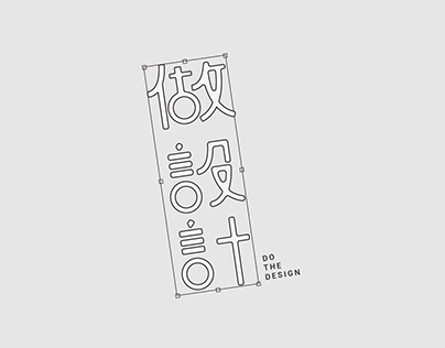 標準字設計Logotype | 2017