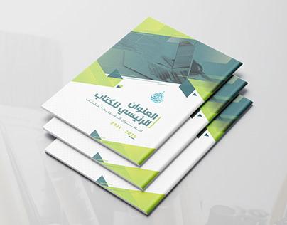 قالب كتاب طباعي لتنظيم العمل للانديزاين الاصدار الثاني