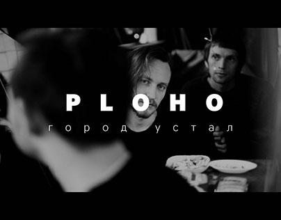 Ploho-Город устал