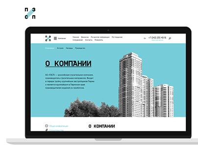 PZSP corporate website