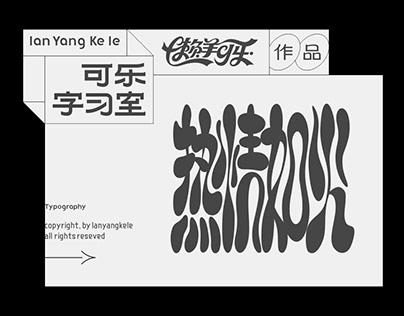 可乐字习室-Typography
