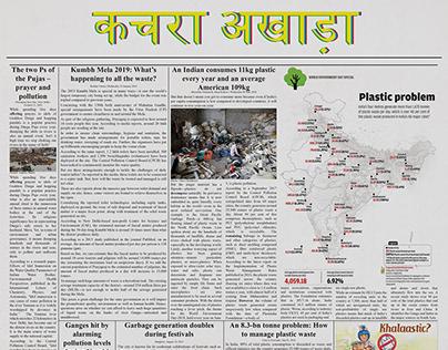 Kachra Akhada - Temporary pavilion for Kumbh Mela
