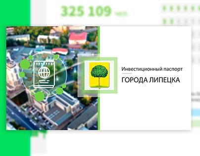 Инвестиционный паспорт города Липецка