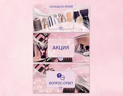 Логотип и оформление соц. сети для Happу Hair