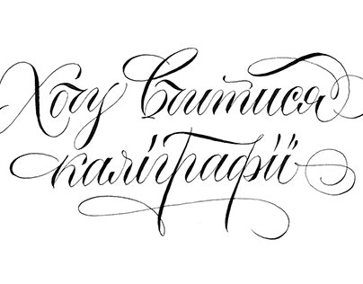 Some lettering & calligraphy
