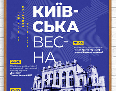 A few posters for National Philharmony of Ukraine
