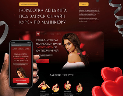 Landing page for online manicure training course