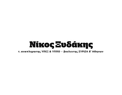 Nikos Xydakis | Website, election campaign