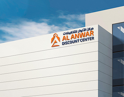 Store Branding - AlAnwar Discount Center