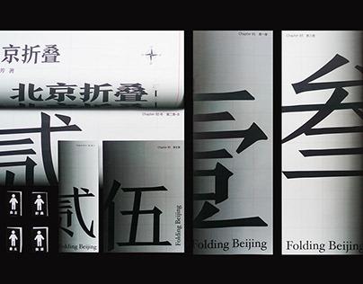 Folding Beijing 北京折叠