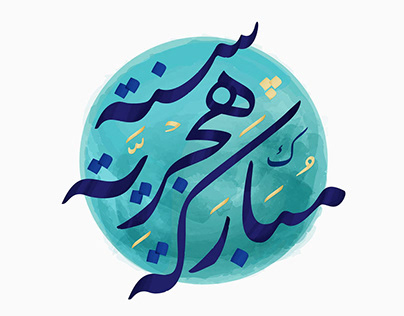 Blessed Hijri Year Calligraphy
