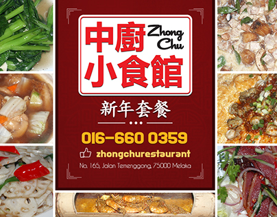 Zhong Chu Restaurant 2017 Menu